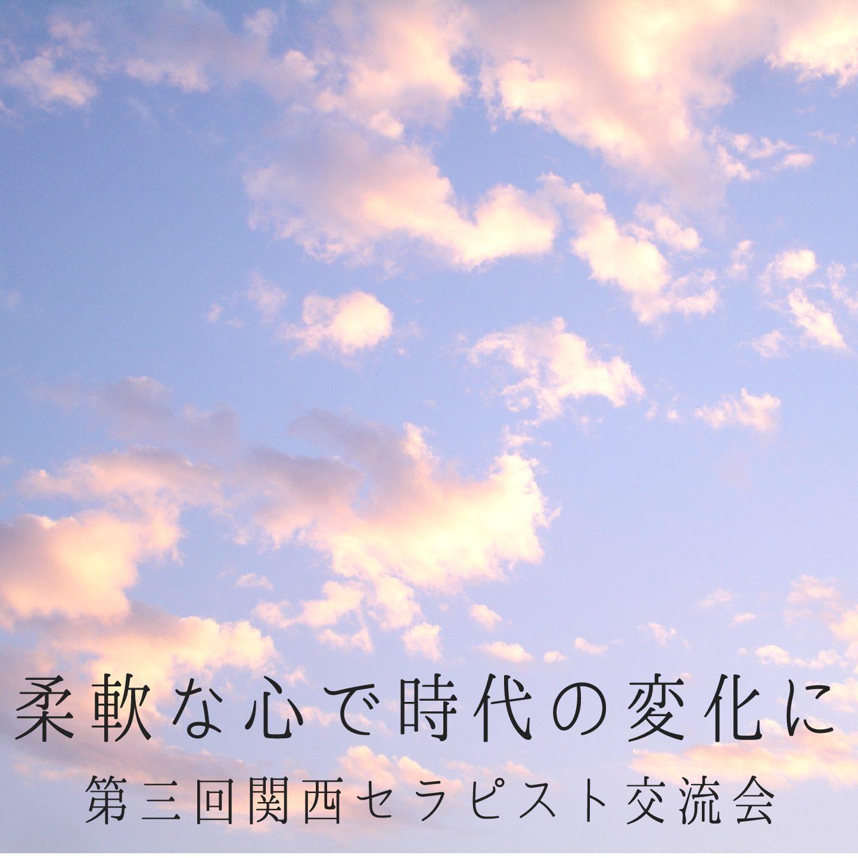 関西セラピスト交流会@神戸に夫婦で参加。