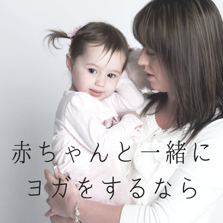 名古屋/碧南で赤ちゃん一緒にヨガをするなら