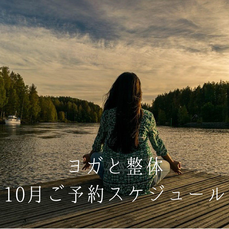 10月ご予約枠のお知らせ**