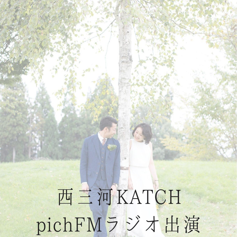 居場所の達人。西三河KATCH/Pich FM出演