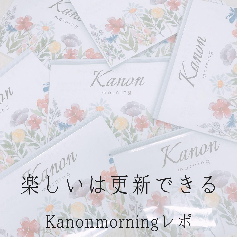 楽しいを更新する!kanon morningレポ