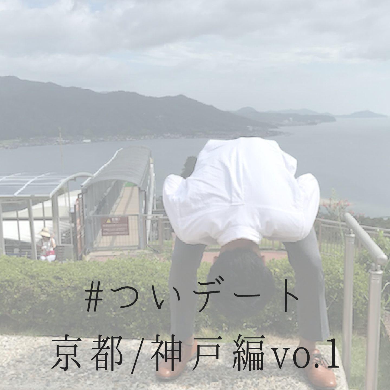 #ついデート。神戸半日満喫&天橋立編。